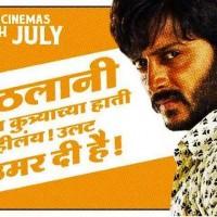 Lai Bhaari Marathi Movie Dialogues