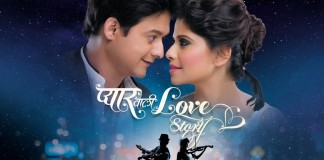 Pyaar Vali Love Story Marathi movie