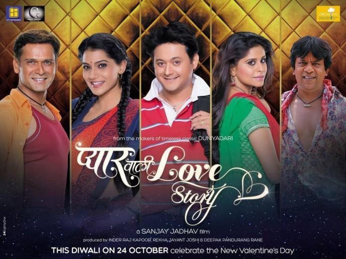 Pyar Wali Love Story Marathi Movie
