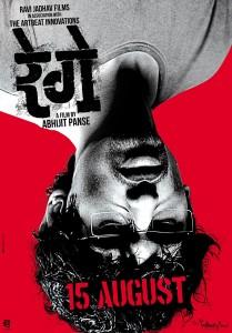 Rege Marathi Movie Poster - 2
