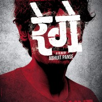 Rege Marathi Movie Poster