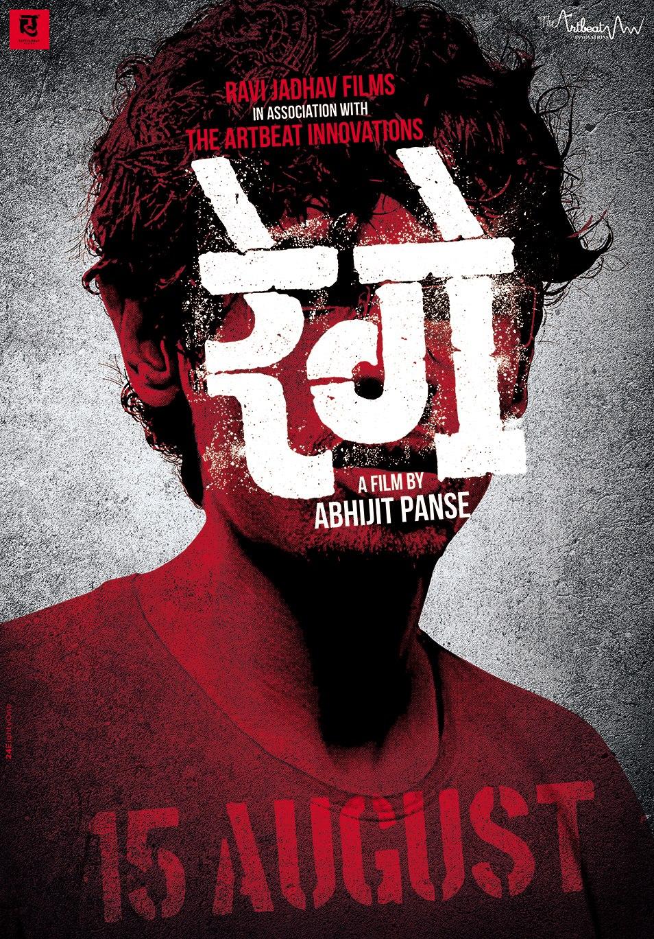 Rege Marathi Movie Cast Story Photos Release Date