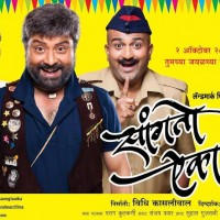 Sangto Aika Marathi Movie