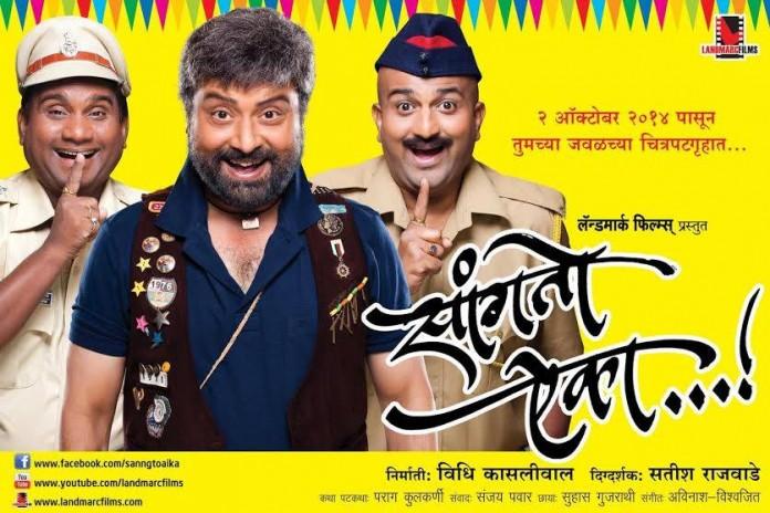 Sangto Aika Marathi Movie