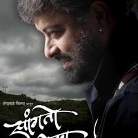 Sangto Aika Marathi Movie Poster