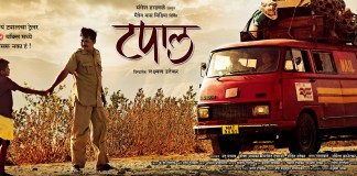 Tapal Marathi Movie