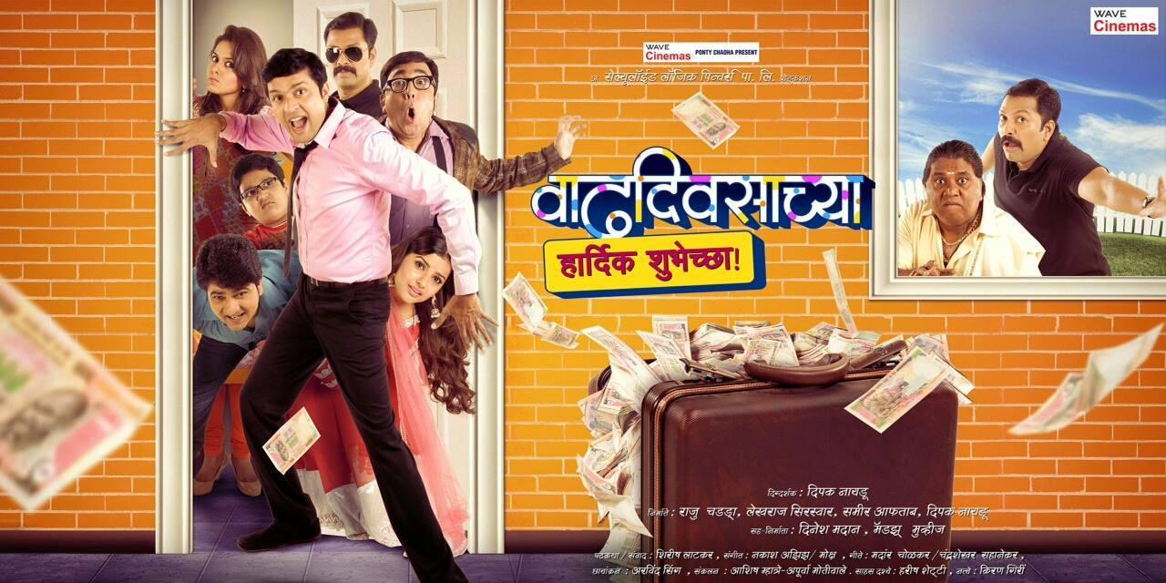 Vaadhdivsachya Haardik Shubhechcha Marathi Movie Photos Poster Images