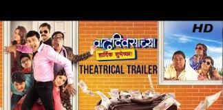 Vaadhdivsachya Haardik Shubhechcha - Theatrical Trailer Marathi Movie