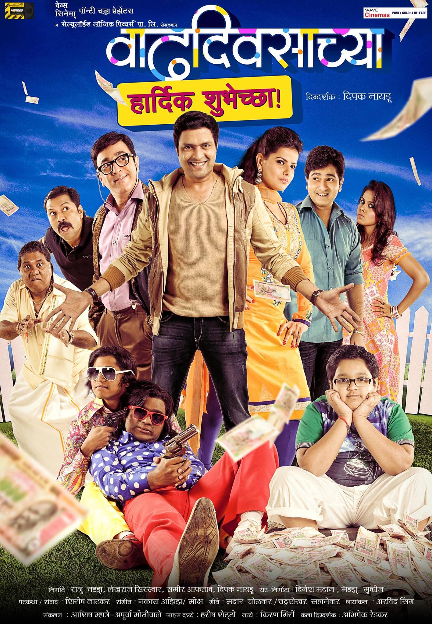 Vadhdivsachya Hardik Shubhechha Marathi Movie Vadhdivas Chya Hardik Shubhechha