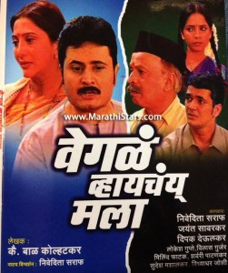 vegal Vhayachay Mala Marathi Natak