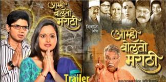 Aamhi Bolato Marathi Movie Official Trailer