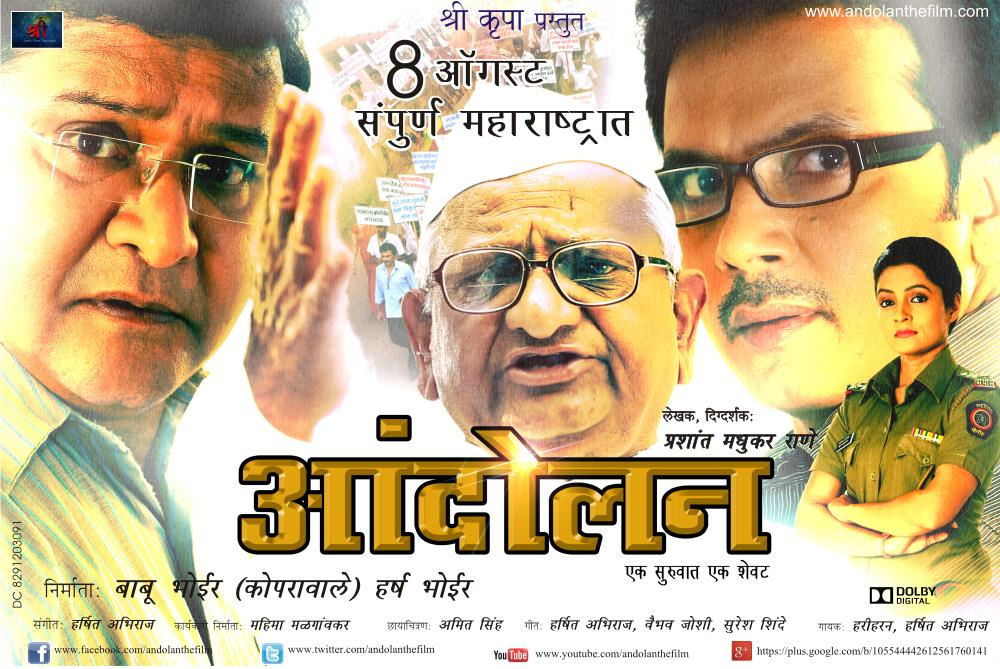 Andolan-Ek-Suruvat-Ek-Shevat-Marathi-Mov