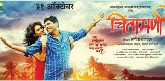 Chintamani Marathi Movie
