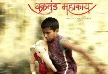 Vakratunda Mahakaaya Marathi Movie