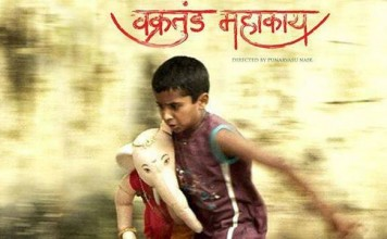 Vakratunda Mahakaaya Marathi Movie