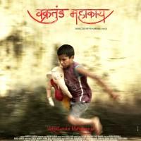 Vakratunda Mahakaaya Marathi Movie Poster
