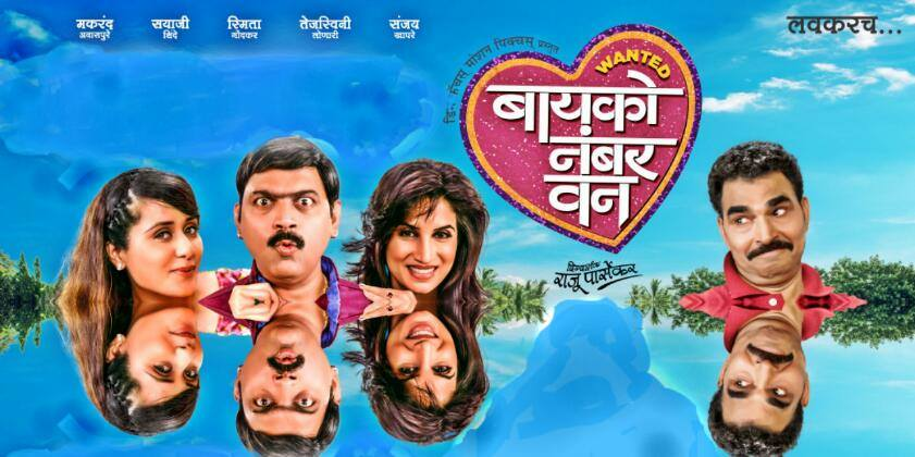 mp4 movies free  marathi