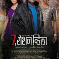7, Roshan Villa Marathi Movie Poster