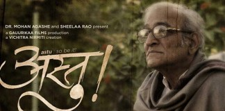 Astu Marathi Movie