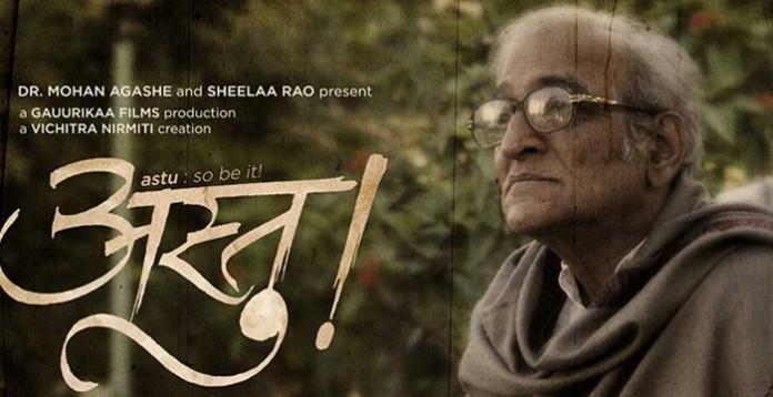 Astu Marathi Movie