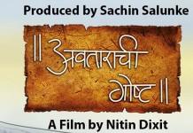 Avatarachi Goshta Marathi Movie
