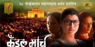 Candle March (2014) Marathi Movie