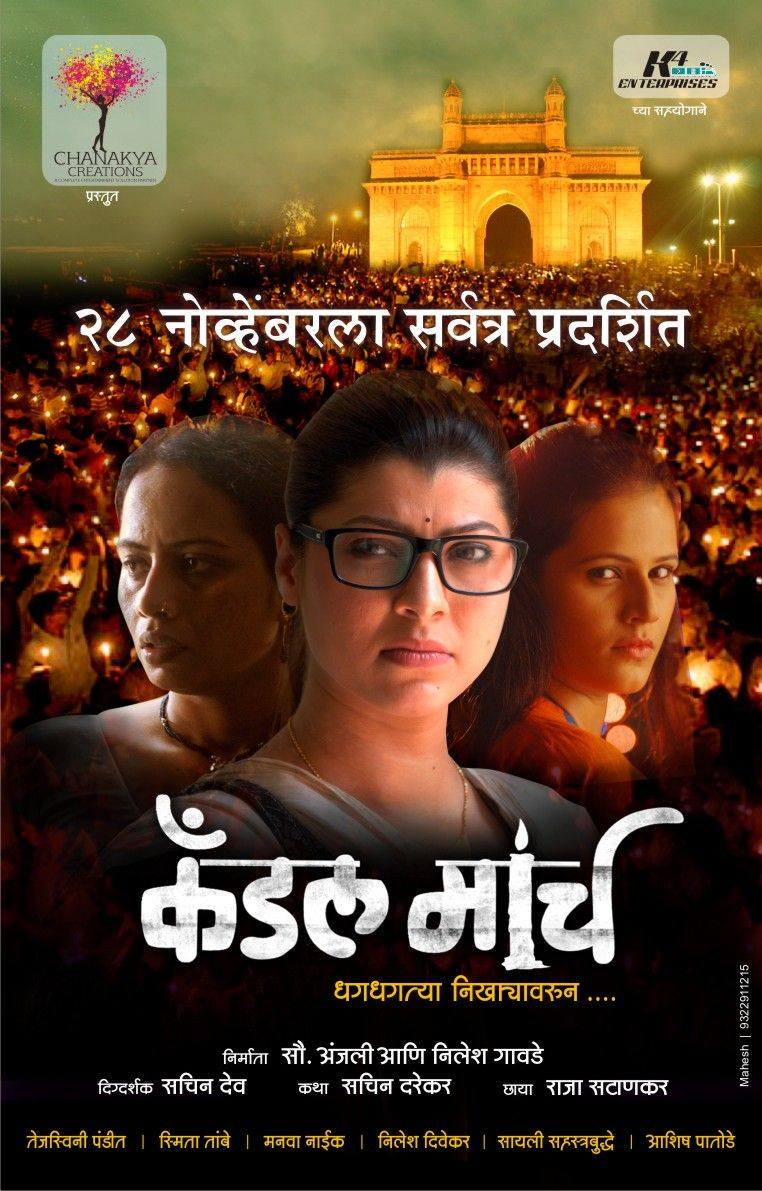 Candle March 2014 Marathi Movie Cast Story Photos Trailer Wiki-2994