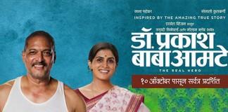 DR Prakash Baba Amte Marathi Movie