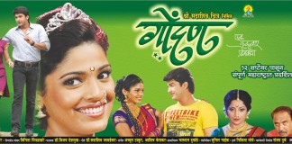 Gondan Marathi Movie