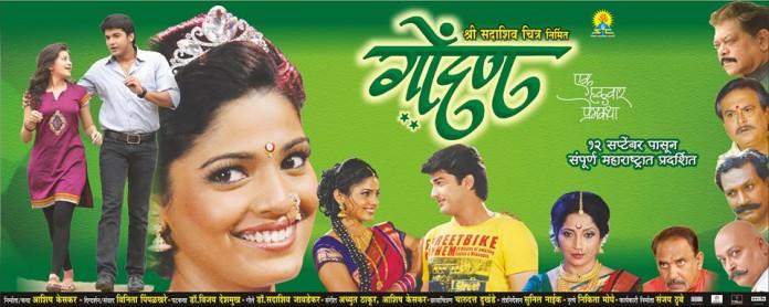 Gondan Marathi Movie
