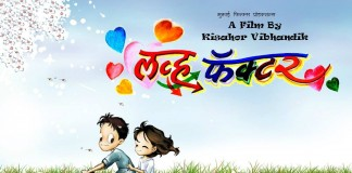 Love Factor Marathi Movie