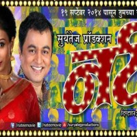 Natee Marathi Movie