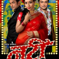 Natee Marathi Movie Poster