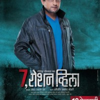 Prasad Oak - 7 Roshan Villa Movie