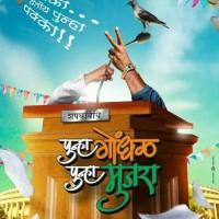 Punha Gondhal Punha Mujra Marathi Film