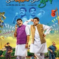 Punha Gondhal Punha Mujra Marathi Movie Poster
