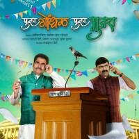 Punha Gondhal Punha Mujra Movie