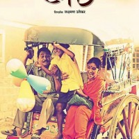 Tapaal Marathi Movie PosterTapaal Marathi Movie Poster