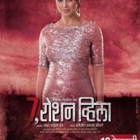 Tejaswini Pandit - 7 Roshan Vila Movie