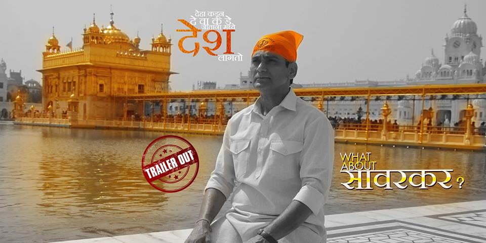 What About Savarkar