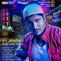 Aashiyana Marathi Film