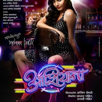 Aashiyana Marathi Movie Poster