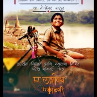 Elizabeth Ekadashi Marathi Movie Poster