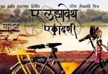 Elizabeth Ekadashi Marathi Movie