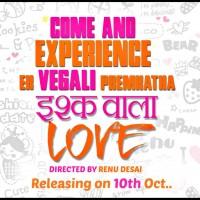 Ishq Wala Love Marathi Film
