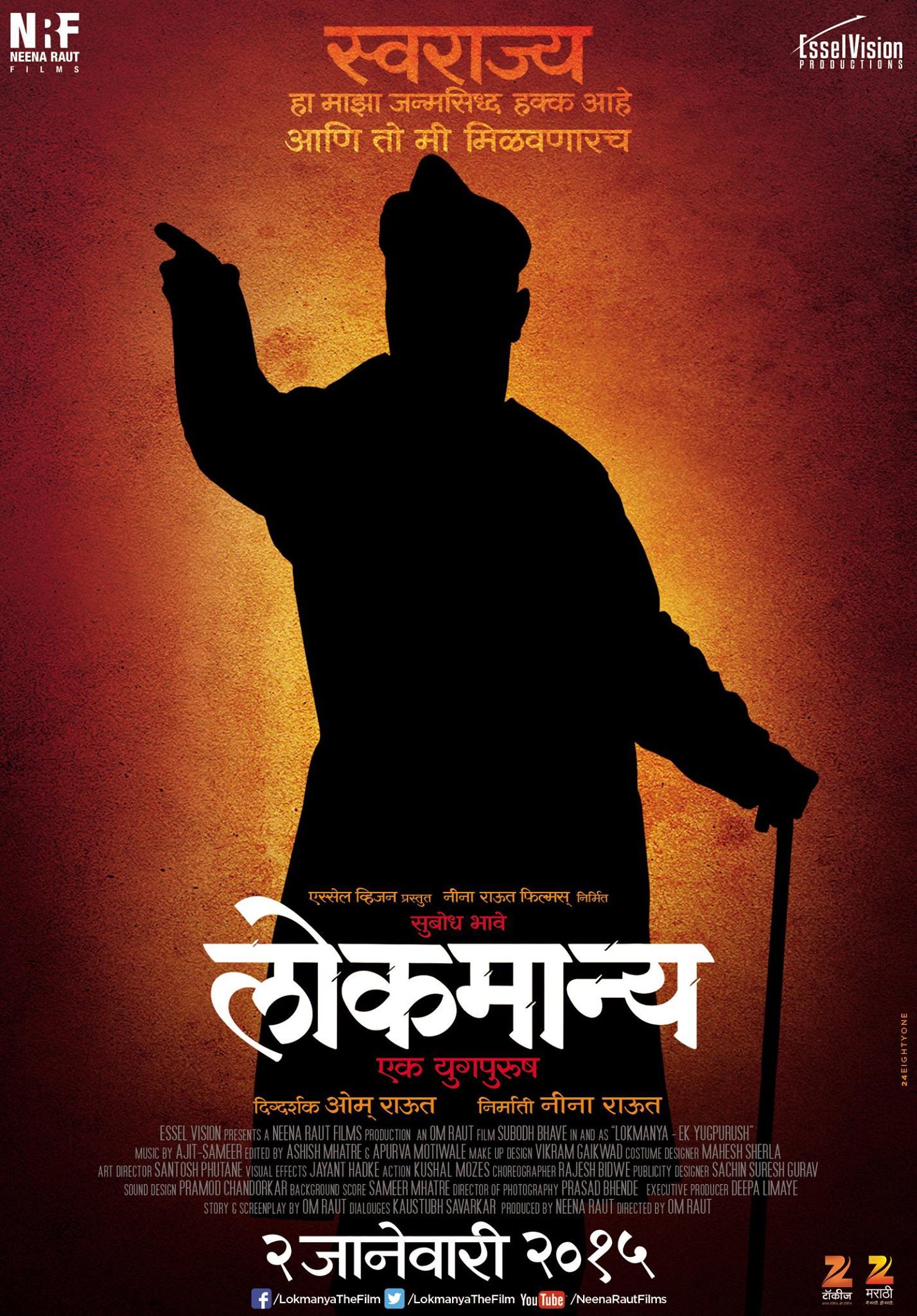 lokmanya ek yug purush marathi movie still photos