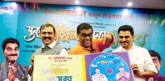 Music Launch for Punha Gondhal Punha Mujra