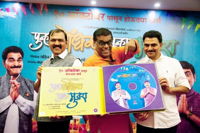 Music Launch for Punha Gondhal Punha Mujra