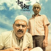 Ranga Patanga Marathi Movie Poster