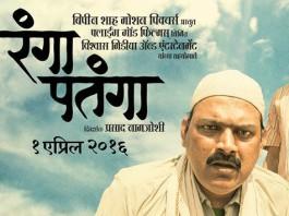 Rangaa Patangaa Marathi Movie